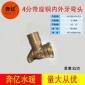 厂家供应58-3铜材4分带座内外牙弯头 82克精铜1/2内外丝弯头