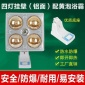 印花铝面四灯挂壁式浴霸 取暖照明多功能取暖器厂家直销