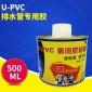 五一u-pvc排水专用胶 pvc排水管胶水 速干性排水管胶水厂家