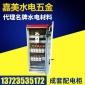 东莞专业厂家定做成套配电柜成套低压开关控制箱落地式动力箱