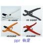 【厂家直销】PPR水管剪 PVC PE PPR快剪 白色外贸剪管