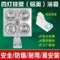 壁挂式激光铝面四灯浴霸 取暖照明多功能取暖器 卫生间传统浴霸