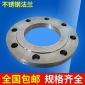 优质供应品种不锈钢法兰 高压法兰 对焊法兰 法兰软接头可定制