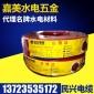 东莞清溪代理 电力电缆 大功率电线铜芯电力电缆 东莞民兴电缆