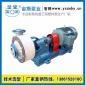 耐酸碱扰动泵 全塑型脱硫循环泵 耐腐蚀浆液排放泵  宙斯泵业厂家直销