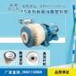 FS系列氟合金耐酸泵 衬氟化工泵 废水处理氯水泵 宙斯泵业厂家直销