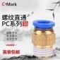 厂家直销气动接头金属黄铜PC8-02螺纹二通直通气管快速拧快插接头