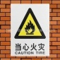 安全消防指示牌---当心火灾