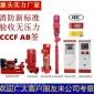 立式消防泵 高性价比厂家