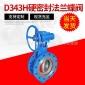 厂家专业生产 法兰蝶阀 D343H硬密封法兰蝶阀