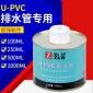 u-pvc排水专用胶 排水管专用胶水 硬质PVC胶粘剂 管道专用胶