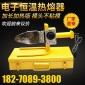 ppr水管热熔器 管件热熔机 电子恒温熔接机 塑料水管焊接机