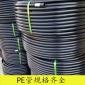 厂家直销PE管材 PE给水管 HDPE自来水管 黑色管材 灌溉用管