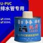 管道专用胶 pvc排水管胶水 排水管专用胶水 粘性强硬质PVC胶水