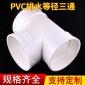 PVC给水排水管件 PVC排水等径三通耐腐蚀耐高压水暖管配件