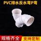 PVC排水管材配件 PVC排水反水弯P弯耐腐蚀耐高压 PVC水暖管材管件