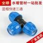 厂家供应 蓝帽快速等径三通 蓝帽正三通 管件系列 pe给水管件蓝帽