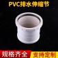 PVC排水管件 PVC排水伸缩节 水管配件管材排水管材厂家批发
