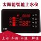 太阳能全智能仪表,自动上水水温水位电加热保温控制仪表