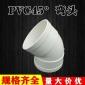 PVC排水管件直弯 弯头 胶粘管件 45度弯头小弯 pvc管配件
