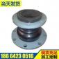 供应 橡胶软接头 可曲挠橡胶软接头 橡胶接头dn200 变径橡胶接头