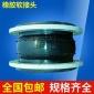 厂家供应橡胶软连接 橡胶软接头 橡胶挠性接头可曲挠橡胶接头