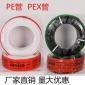 厂家直销太阳能专用PE管黑pex管16Pe管20#PEX管自来水管