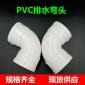 PVC管材管件 PVC90°弯头弯接头管接 PVC排水管件 PVC排水弯头