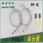 304不锈钢 冷热面盆编织管 热水器专用 防爆进出水单头编织软管