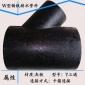 Y三通 斜三通 W型 离心机制卡箍式 柔性铸铁排水管件 下水管