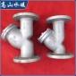 高山阀门生产销售 蒸汽过滤器  y型铸铁过滤器GL41-16