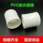 PVC管材管件 PVC管箍 下水管接头管件 PVC排水管直接